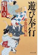 遊び奉行 長編時代小説 (祥伝社文庫 軍鶏侍)(祥伝社文庫)