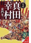 名将真田幸村 (成美文庫)