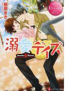 溺愛デイズ Honoka & Hayato (エタニティ文庫 エタニティブックス Rouge)(エタニティ文庫)