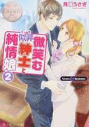 微笑む似非紳士と純情娘 Urara & Byakuya 2 (エタニティ文庫 エタニティブックス Blanc)(エタニティ文庫)