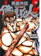 男塾外伝伊達臣人 2 (NICHIBUN COMICS)(NICHIBUN COMICS)