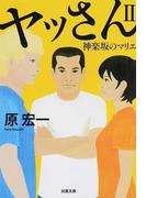 ヤッさん 2 神楽坂のマリエ (双葉文庫)(双葉文庫)