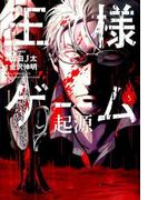 王様ゲーム起源 5 (ACTION COMICS)(アクションコミックス)