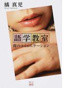 語学教室 夜のコミュニケーション (二見文庫)(二見文庫)