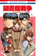 図書館戦争 別冊編1 LOVE&WAR (花とゆめCOMICS)