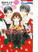 和菓子のアン 3 (花とゆめCOMICS)(花とゆめコミックス)