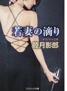 若妻の滴り オリジナル官能作品集 (コスミック文庫)(コスミック文庫)