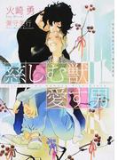 慈しむ獣 愛す男 (CHOCOLAT BUNKO)(ショコラ文庫)
