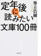 定年後に読みたい文庫100冊 (草思社文庫)(草思社文庫)