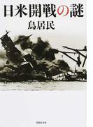 日米開戦の謎