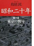 昭和二十年 第7巻 東京の焼尽 (草思社文庫)(草思社文庫)