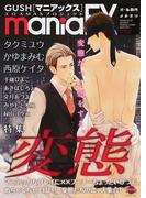 GUSH maniaEX 特集変態 (KAIOHSHA COMICS GUSH mania comics)(GUSH mania comics)