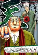 天 4 天和通りの快男児 新装版 (近代麻雀コミックス)(近代麻雀コミックス)