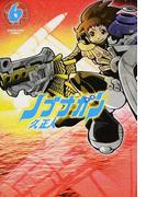 ノブナガン 6 (EARTH STAR COMICS)(EARTH STAR COMICS(アーススターコミックス))