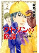 ワトソンの陰謀 2 シャーロック・ホームズ異聞 (BUNKASHA COMICS)(ぶんか社コミックス)