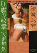 肛虐の紋章〈人妻無惨〉 (フランス書院文庫X)