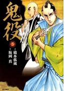 鬼役 5 (SPコミックス)(SPコミックス)