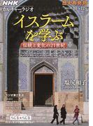 イスラームを学ぶ 伝統と変化の21世紀 (NHKシリーズ NHKカルチャーラジオ歴史再発見)(NHKシリーズ)