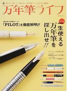 万年筆ライフ 買って、書いて、楽しむ、万年筆ファンのための雑誌。 一生使える万年筆を探し出せ!!