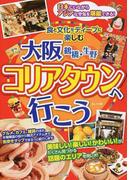 大阪鶴橋・生野コリアタウンへ行こう 食と文化をディープに楽しむ