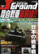 J Ground陸自戦車最前線!!