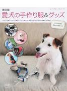 愛犬の手作り服&グッズ ワンピース・タンクトップ・レインコート・ニット・スリング・ハーネス・冷暖グッズ・etc. 改訂版