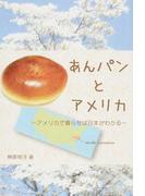 あんパンとアメリカ アメリカで暮らせば日本がわかる (銀鈴叢書 ライフデザインシリーズ)(ライフデザインシリーズ)