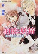 伯爵と妖精 (コバルト文庫) 33巻セット(コバルト文庫)