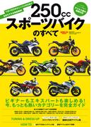 モトチャンプ特別編集 250ccスポーツバイクのすべて(モトチャンプ特別編集)