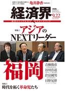 経済界2015年9月22日号