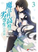 魔法科高校の劣等生 追憶編3(電撃コミックスNEXT)