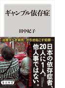 ギャンブル依存症(角川新書)