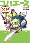 コハエースXP(カドカワデジタルコミックス)