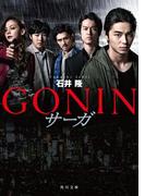 GONIN サーガ(角川文庫)