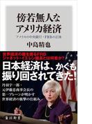 傍若無人なアメリカ経済 アメリカの中央銀行・FRBの正体(角川新書)