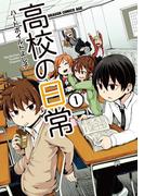 高校の日常(1)【電子特別版】(ドラゴンコミックスエイジ)