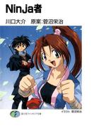 Ninja者(富士見ファンタジア文庫)