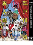 江戸川乱歩異人館 12(ヤングジャンプコミックスDIGITAL)