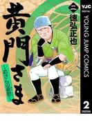 黄門さま~助さんの憂鬱~ 2(ヤングジャンプコミックスDIGITAL)