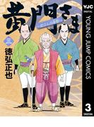 黄門さま~助さんの憂鬱~ 3(ヤングジャンプコミックスDIGITAL)