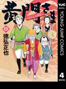 黄門さま~助さんの憂鬱~ 4(ヤングジャンプコミックスDIGITAL)