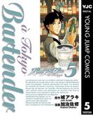 バーテンダー a Tokyo 5(ヤングジャンプコミックスDIGITAL)