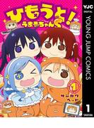 ひもうと!うまるちゃんS 1(ヤングジャンプコミックスDIGITAL)