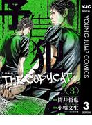 予告犯―THE COPYCAT― 3(ヤングジャンプコミックスDIGITAL)