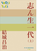 P+D BOOKS 志ん生一代 (上)(P+D BOOKS)