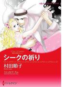 恋する男たち セット(ハーレクインコミックス)