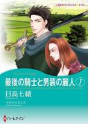 最後の騎士と男装の麗人 セット(ハーレクインコミックス)