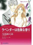 バージンラブセット vol.6(ハーレクインコミックス)