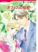 バージンラブセット vol.7(ハーレクインコミックス)