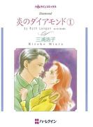 炎のダイアモンド セット(ハーレクインコミックス)